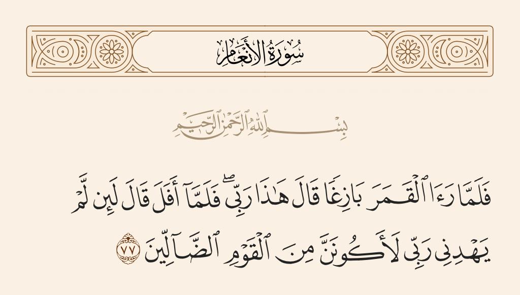 سورة  الأنعام الآية رقم 77