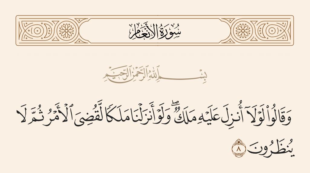 سورة  الأنعام الآية رقم 8