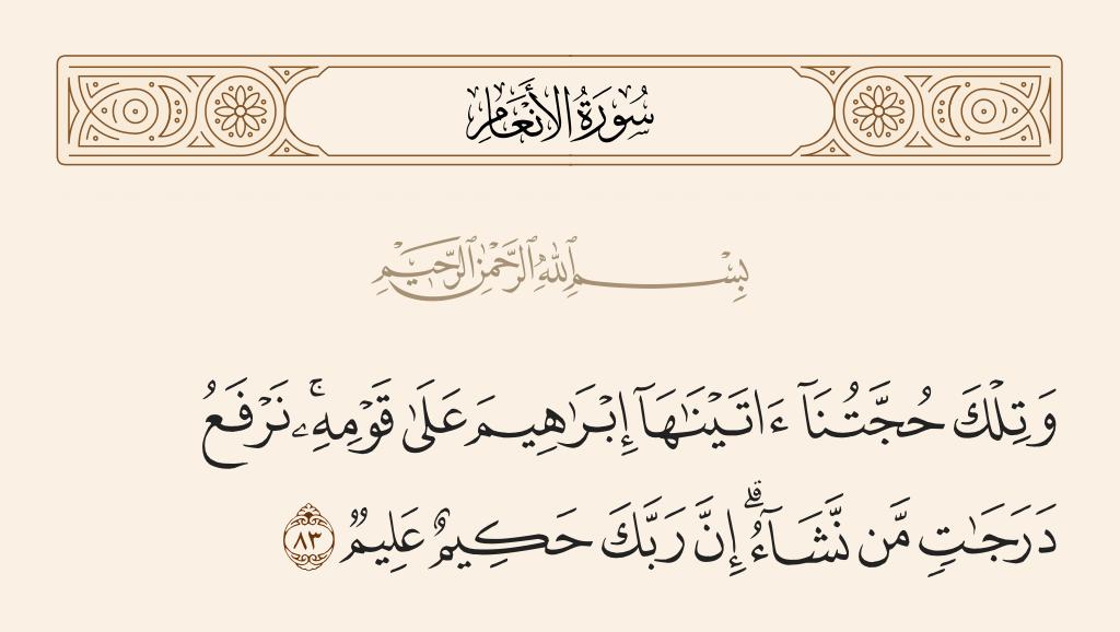 سورة  الأنعام الآية رقم 83