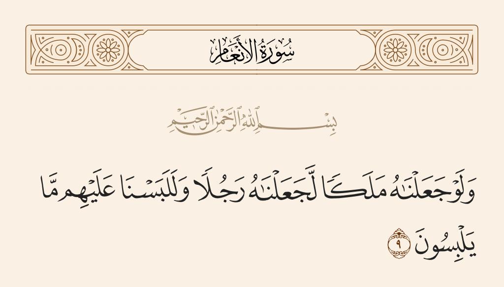 سورة  الأنعام الآية رقم 9