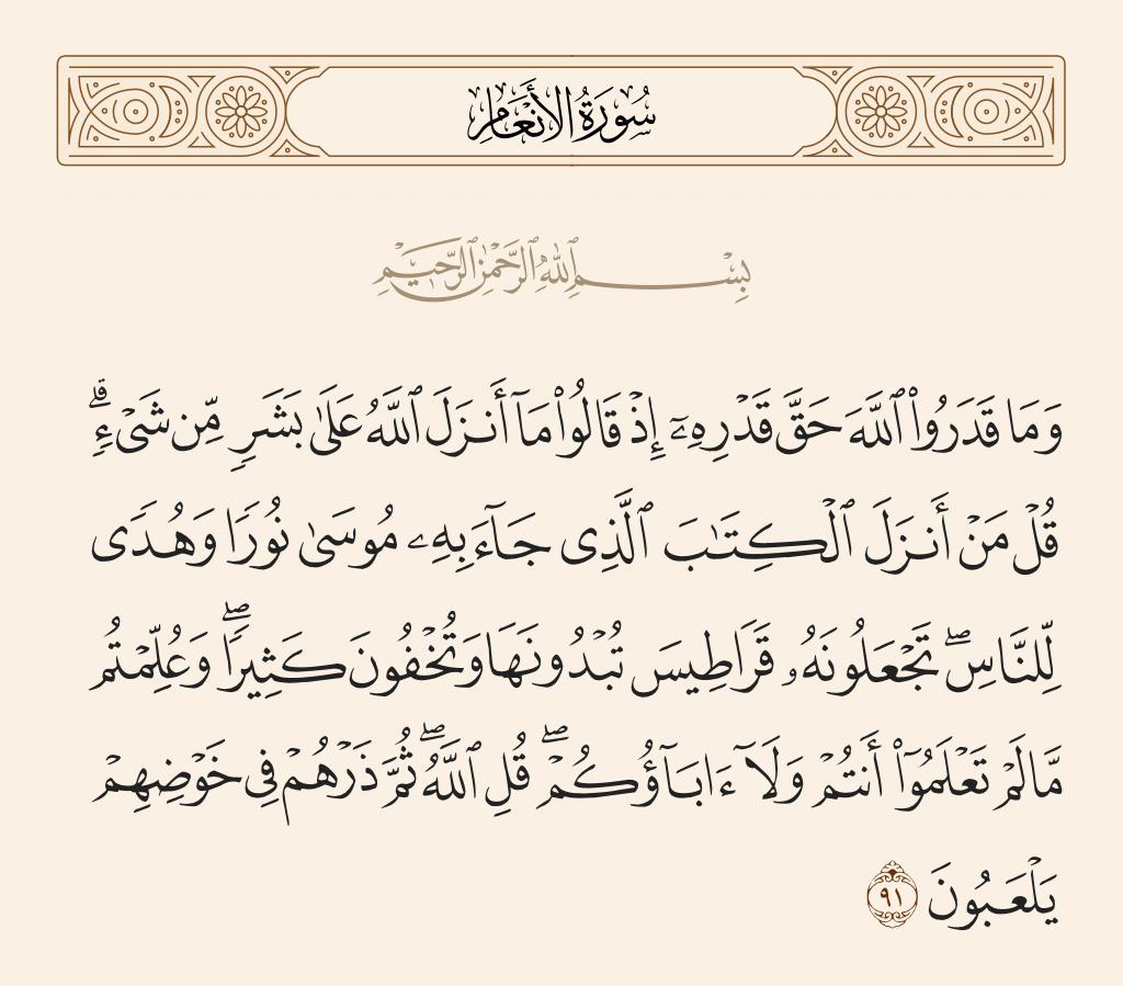 سورة  الأنعام الآية رقم 91