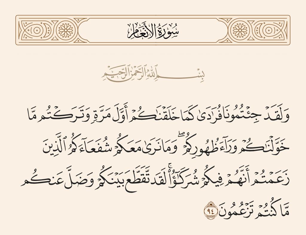 سورة  الأنعام الآية رقم 94