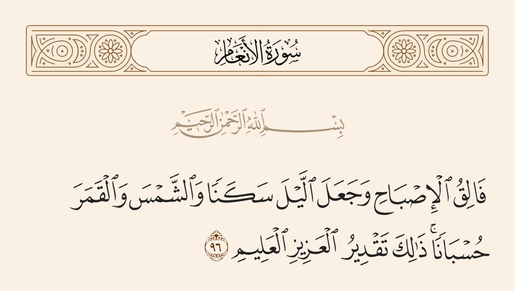 سورة  الأنعام الآية رقم 96