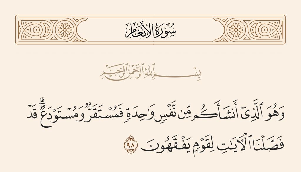 سورة  الأنعام الآية رقم 98