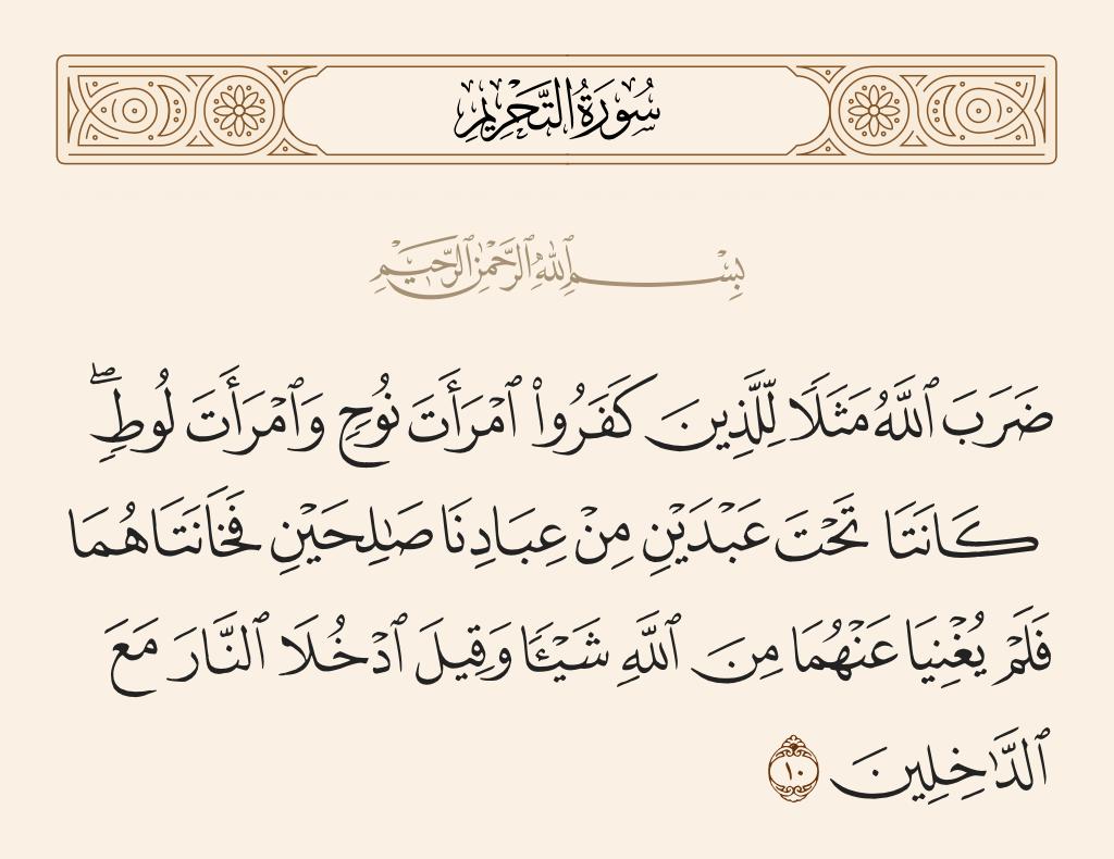 سورة  التحريم الآية رقم 10