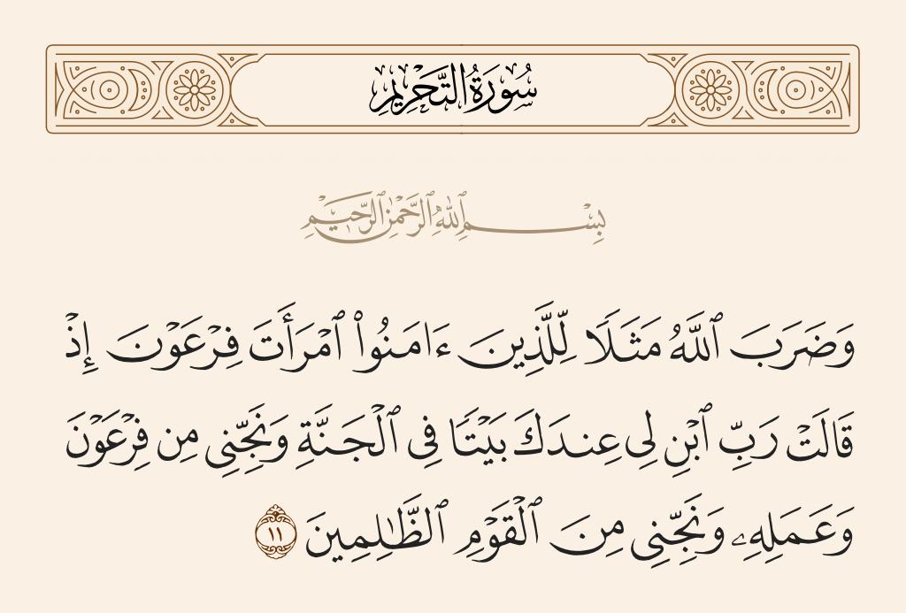 سورة  التحريم الآية رقم 11