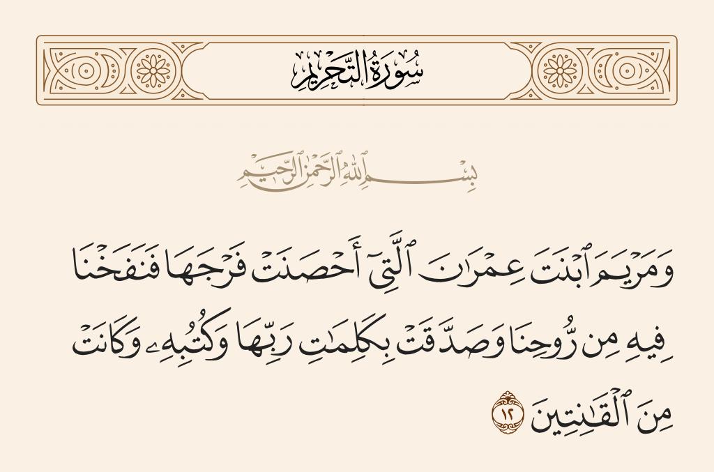 سورة  التحريم الآية رقم 12
