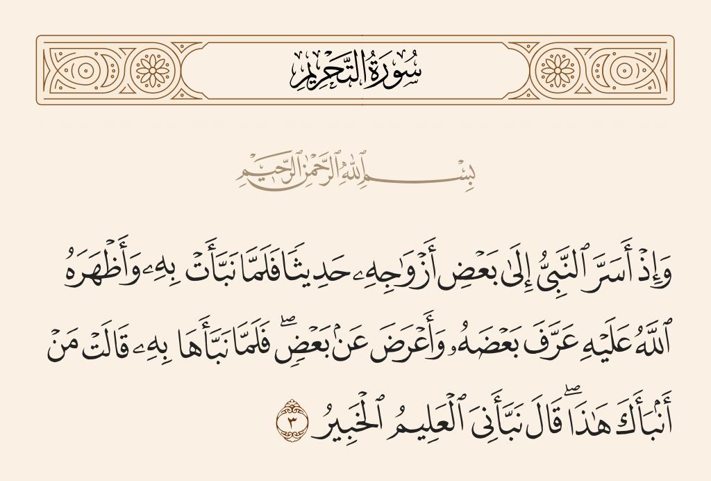 سورة  التحريم الآية رقم 3