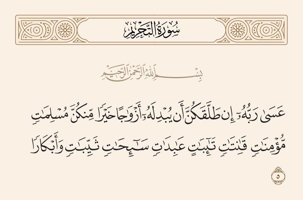 سورة  التحريم الآية رقم 5