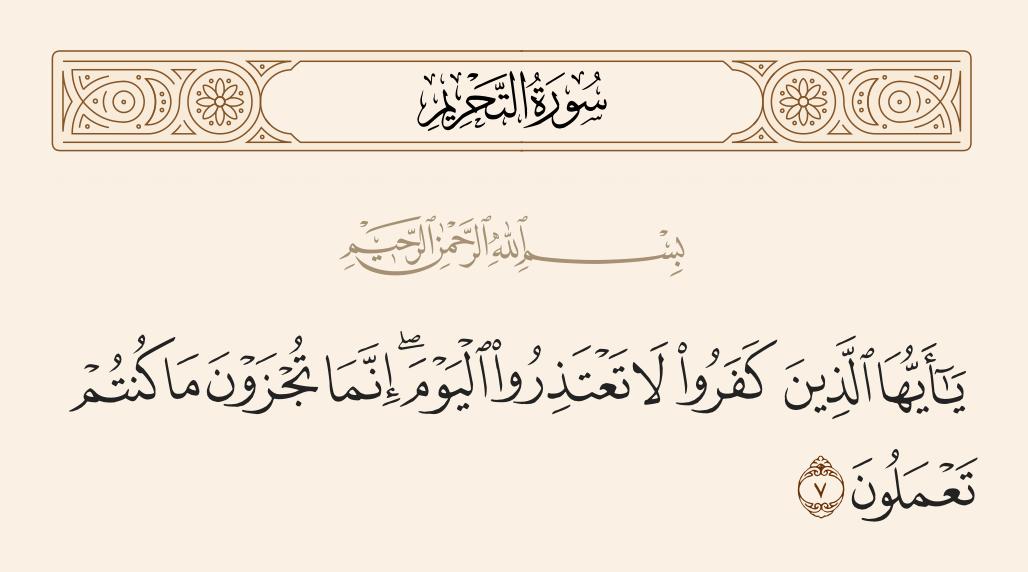 سورة  التحريم الآية رقم 7