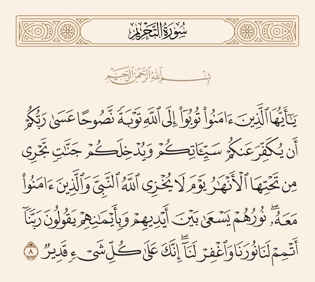 سورة  التحريم الآية رقم 8