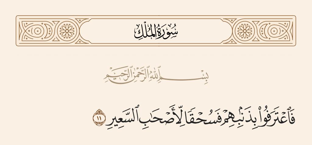 سورة  الملك الآية رقم 11