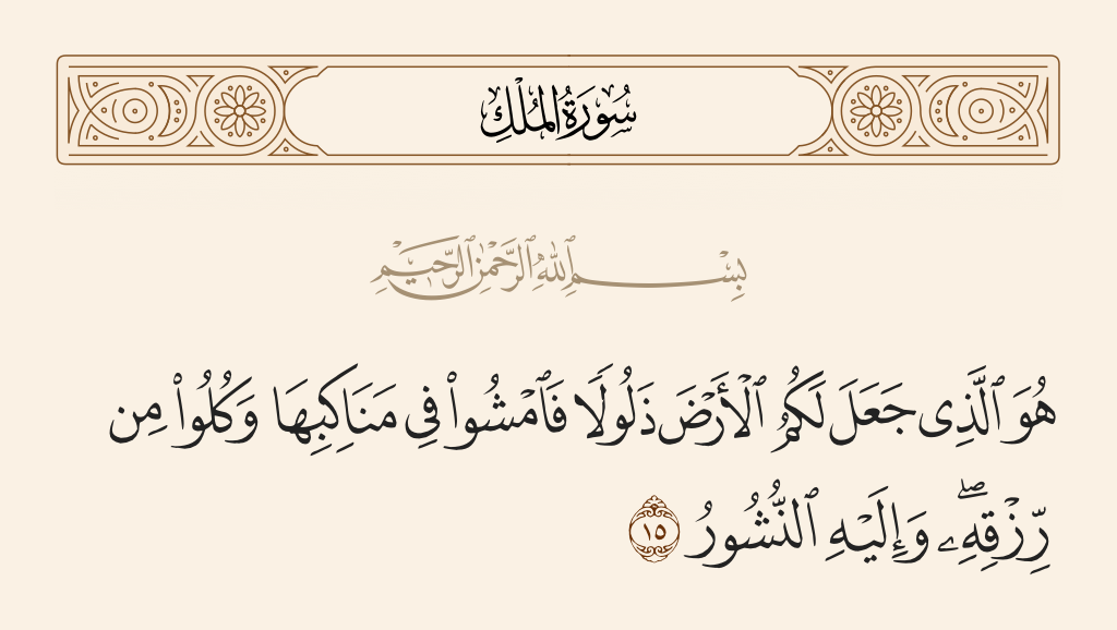 سورة  الملك الآية رقم 15