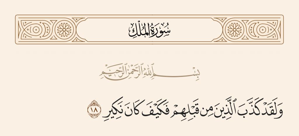 سورة  الملك الآية رقم 18