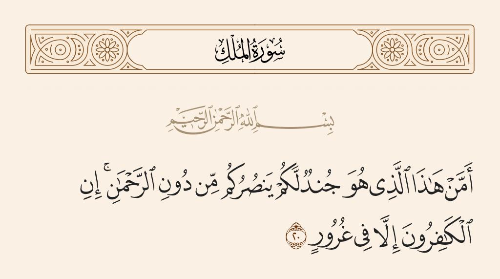 سورة  الملك الآية رقم 20