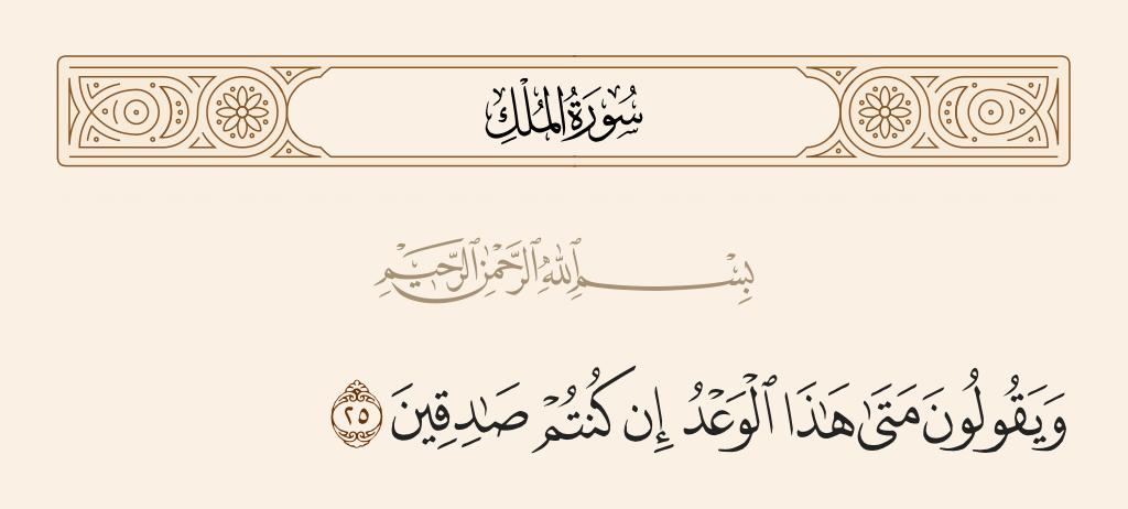سورة  الملك الآية رقم 25