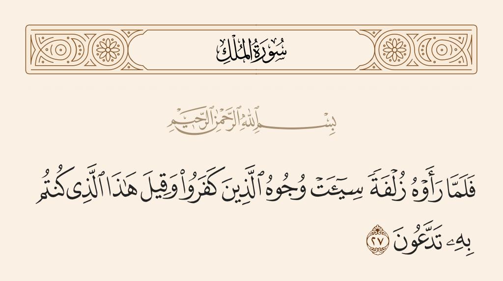 سورة  الملك الآية رقم 27