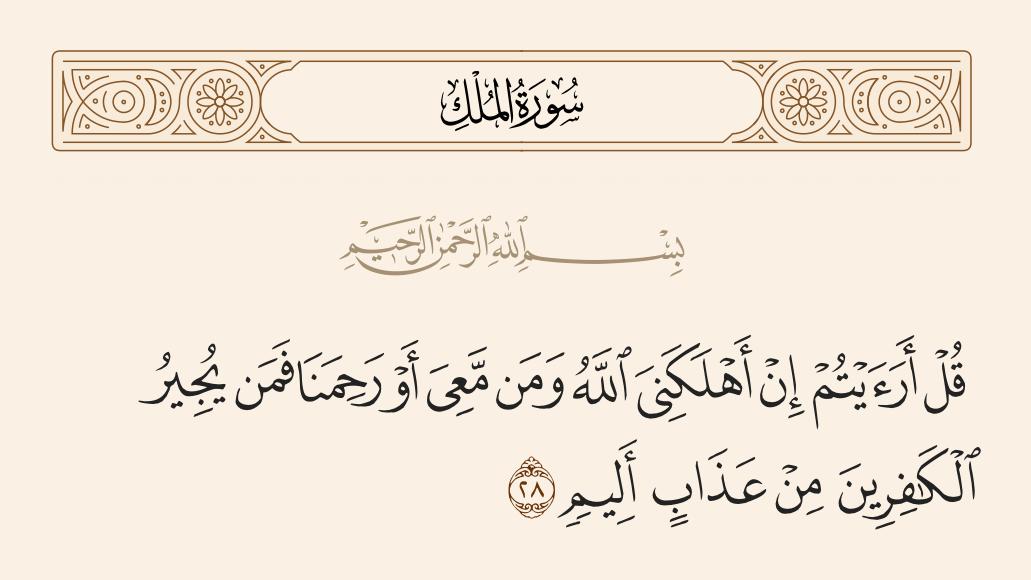 سورة  الملك الآية رقم 28