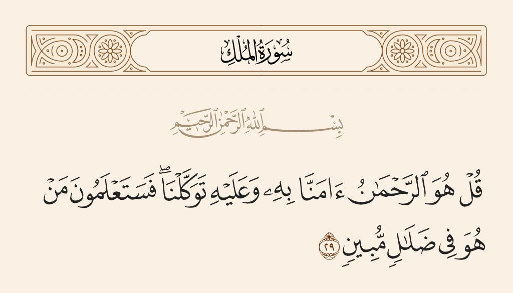 سورة  الملك الآية رقم 29