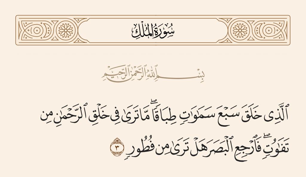 سورة  الملك الآية رقم 3