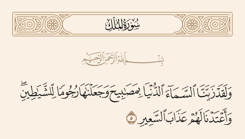 سورة  الملك الآية رقم 5