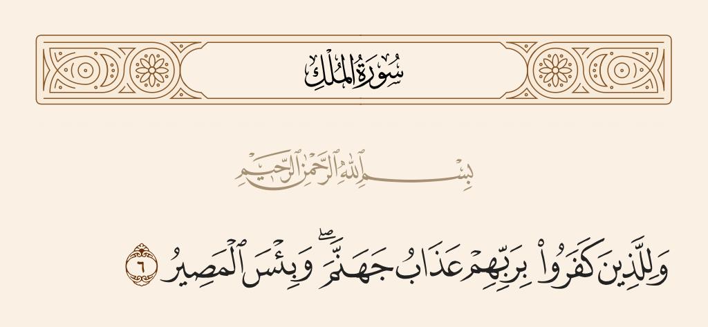 سورة  الملك الآية رقم 6