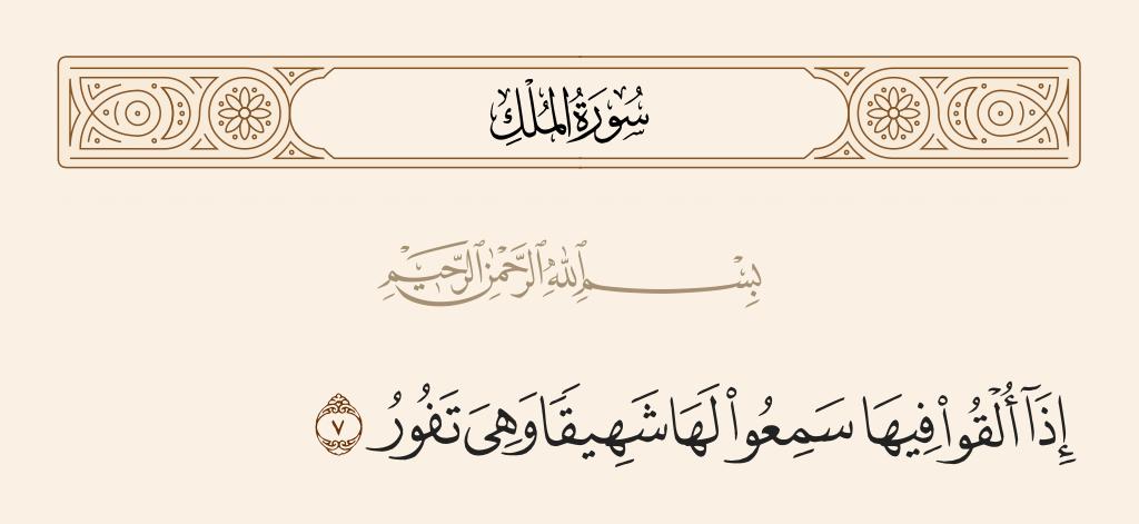 سورة  الملك الآية رقم 7