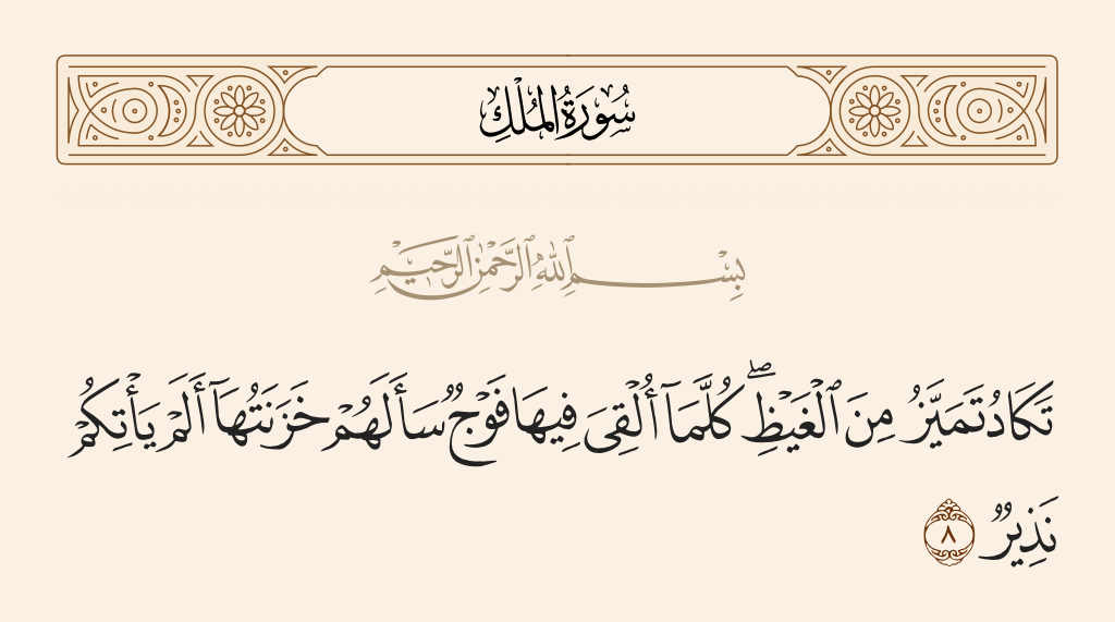 سورة  الملك الآية رقم 8