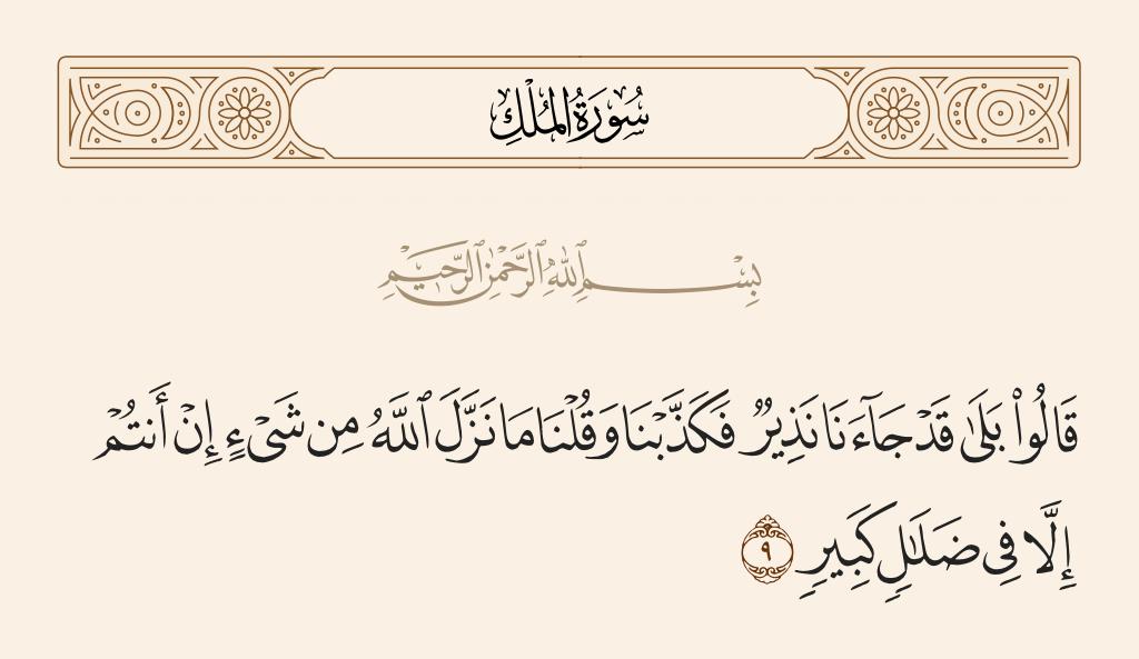 سورة  الملك الآية رقم 9
