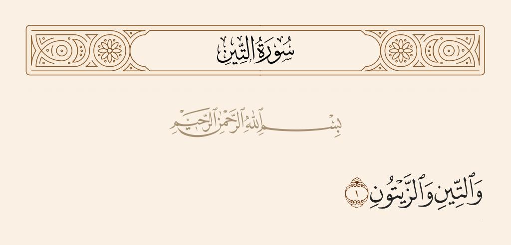سورة  التين الآية رقم 1