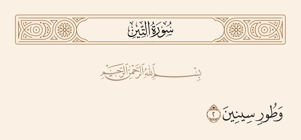 سورة  التين الآية رقم 2