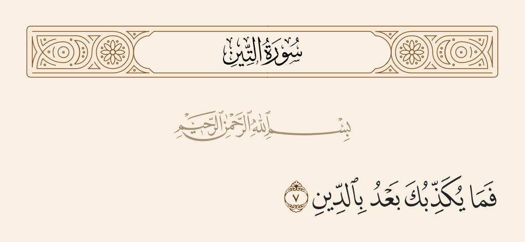 سورة  التين الآية رقم 7
