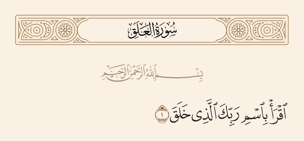 سورة  العلق الآية رقم 1