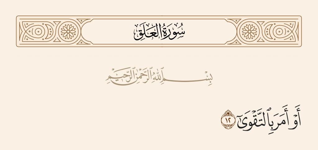 سورة  العلق الآية رقم 12