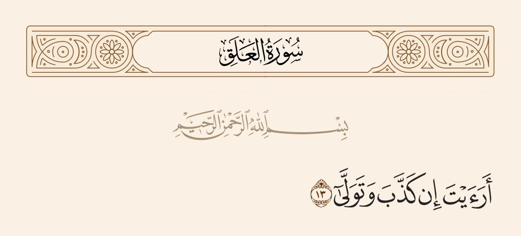 سورة  العلق الآية رقم 13