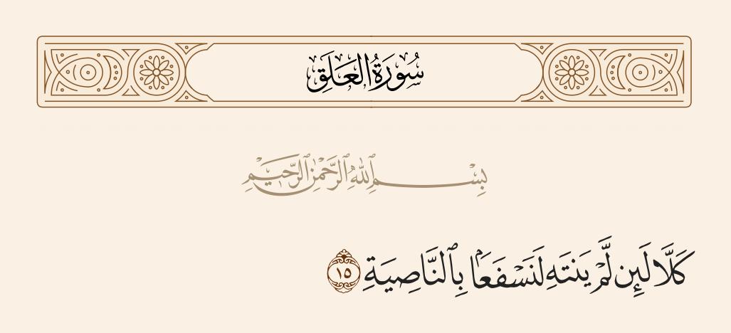 سورة  العلق الآية رقم 15