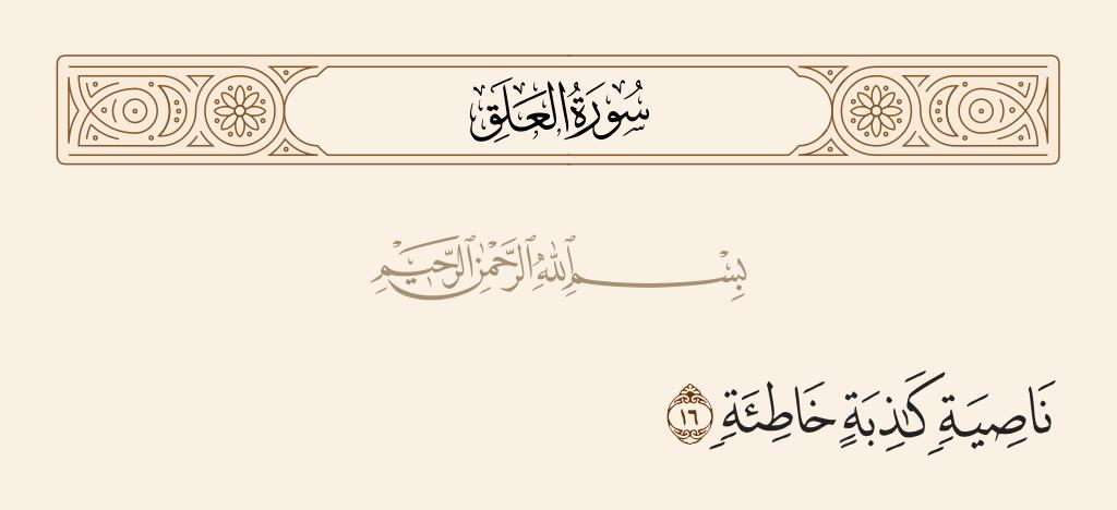 سورة  العلق الآية رقم 16