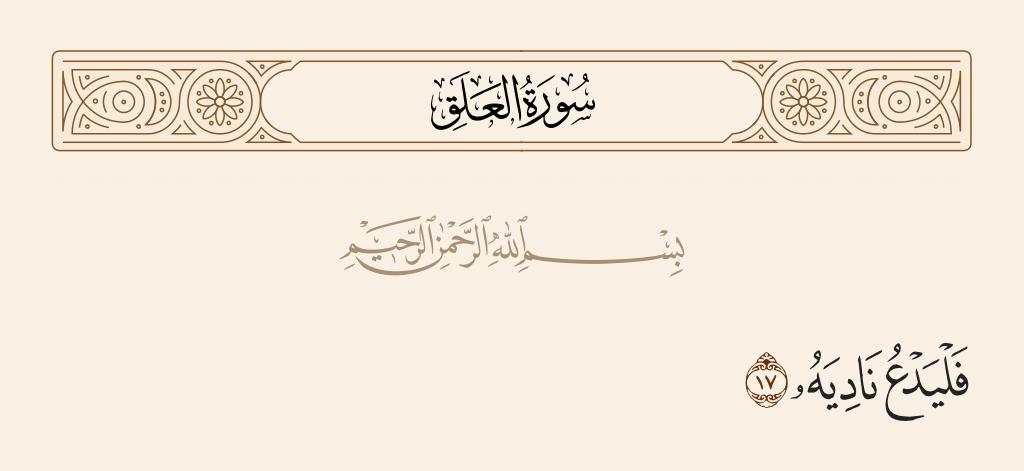 سورة  العلق الآية رقم 17