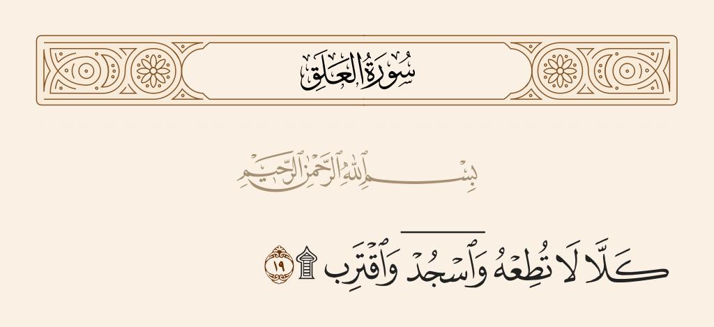 سورة  العلق الآية رقم 19