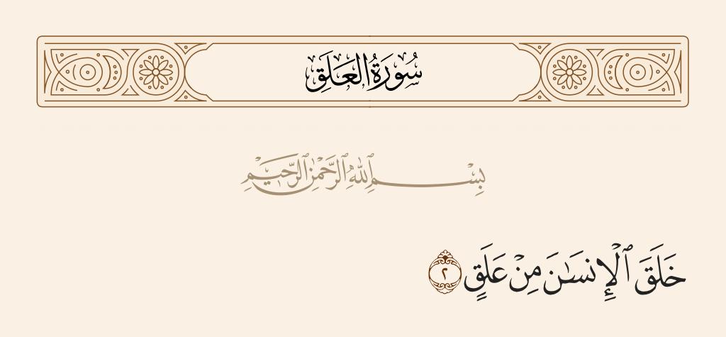 سورة  العلق الآية رقم 2