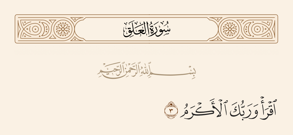 سورة  العلق الآية رقم 3