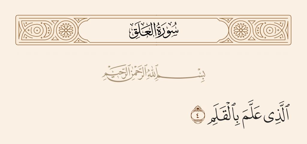 سورة  العلق الآية رقم 4