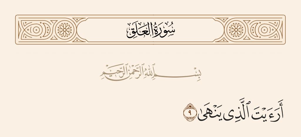 سورة  العلق الآية رقم 9