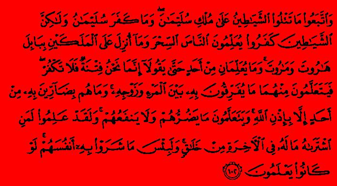 الآية رقم 102 من سورة  البقرة