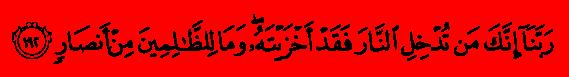 الآية رقم 192 من سورة  آل عمران