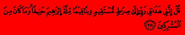 الآية رقم 161 من سورة  الأنعام