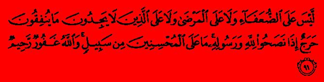 الآية رقم 91 من سورة  التوبة
