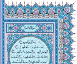 القرآن الكريم Pdf