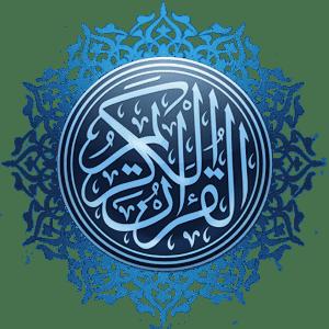 القرآن الكريم برواية ورش عن نافع