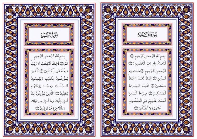 القرآن الكريم Pdf 9